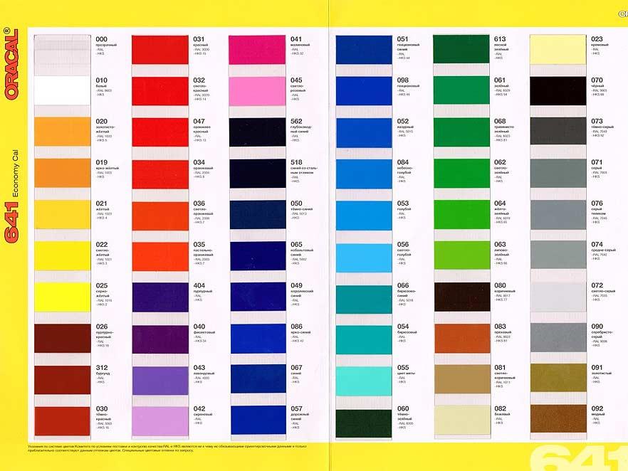 Standarta krāsaina plēve